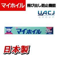 UACJ製箔 マイホイル レギュラー 25cm×20m